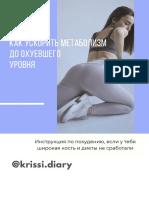 @krissi_diary_как_разогнать_метаболизм2.pdf