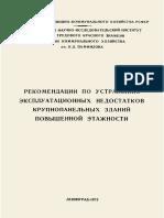 - Рекомендации По Устранению Эксплуатационных Недостатков Крупнопанельных Зданий - Libgen.lc