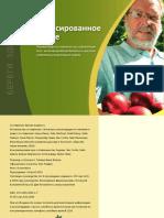 tasakaalustatud_toitumine_rus.pdf