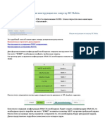 _instrukcija_po_commisioning_all_v12