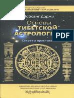 Лобсанг Доржи - Основы Тибетской Астрологии-2017-338
