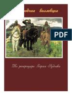 Руднев Сборник.pdf