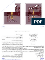 Surah-e-Fatiha001
