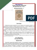 VASILEV_ISTORIA_VOSTOKA_1_2.pdf