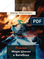 Martinovich_Rodina-Mark-Shagal-v-Vitebske.603469.fb2