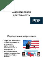 Лекция_Маркетинговая_деятельность_1.ppt