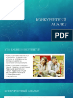Лекция Конкурентный анализ.pptx
