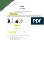 Biol_11kl_pret_komp__2.docx