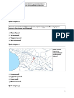 cat-2012-geography-20-rus.pdf