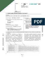 RU2669988C1.pdf
