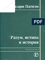 2002_Khilari_Patnem_Razum_istina_i_istoria.pdf