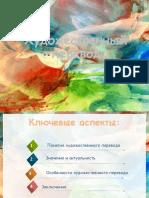 Художественный перевод.pptx