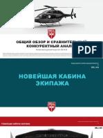 Вертолет Bell 429 - сравнительный анализ