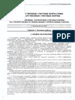 ГЭСН 81-02-01-2017.pdf
