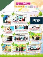 2014-2015.pdf