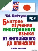 Байтукалов  Быстрое изучение иностранного языка - постраничная разбивка + оглавление