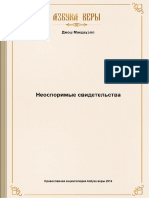 neosporimye-svidetelstva
