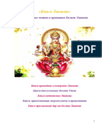 Lakshmi.pdf