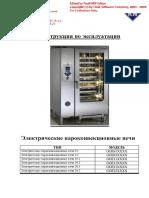 Инструкция по эксплуатации печи MKN HansDampf