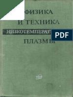 Физика и техника низкотемпературной плазмы_[Дресвин С.В. (Ред.)]_1972