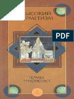 Germes_Trismegist_Vysoky_Germetizm_sokrovenny_Svet_-2001.pdf