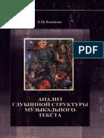 akopyan_analiz_glubinnoj_struktury_muzykalnogo_teksta_1995__ocr.pdf