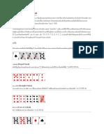 โป๊กเกอร์ - กติกาการเล่นไพ่โป๊กเกอร์ (Poker)