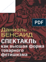 _Даниэль_Бенсаид__Спектакл.pdf