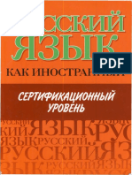 tsareva_niu_budiltseva_mb_i_dr_russkii_iazyk_kak_inostrannyi.pdf
