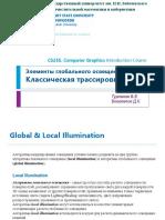 CG15_RayTracing.pdf