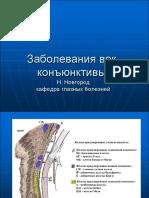 Заболевания век и конъюнктивы .pdf