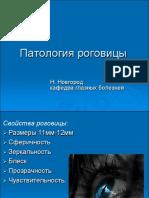 Патология роговицы.pdf