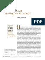 David Simpson, Selling Europe Culture, NLR 47, September-October 2007.pdf