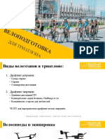 Велоподготовка для триатлона