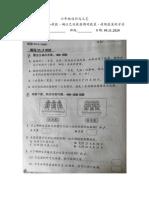 RBT活动卷 (04.11.2020)