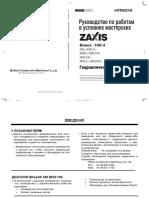 hitachi_zaxis_gidravlicheskii_ekskavator_klass_3303_rukovods.pdf