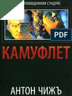 Chizh_Rodion-Vanzarov_15_Kamuflet.330686.fb2