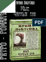 Lobusova_Retrodetektiv_3_Mys-Chyornyh-sov.559715.fb2