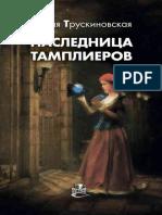 Truskinovskaya_Naslednica-tamplierov.598685.fb2