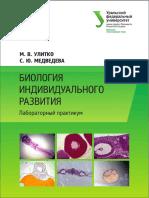 Біологія індивідуального розвитку (6)
