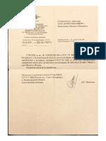 Приобщение к делу исследования почерка
