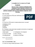 Тестовые задания по географии для 11-х классов  2-й вариант