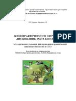 Методические указания для проведения практических занятий по Биологии (Сестринское дело, Лабораторная диагностика)