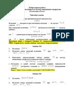 ЛР6. Аппроксимация по методу МНК в Excel