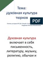 Duhovnaya_kultura_tyurkov__7_klass__1418727454_33615.pptx