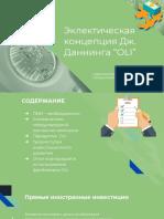 Презентация OLI.pdf