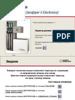 SK700 II Electronics, 1.1 Editionrus
