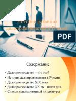 История развития делопроизводства в России.