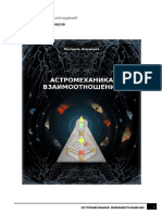 Астромеханика взаимоотношений.pdf