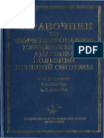 неврологический диагноз Шток.pdf